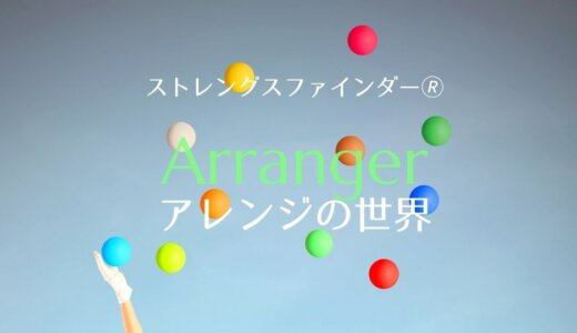 ストレングスファインダー「アレンジ」の世界