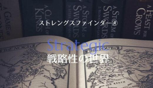 ストレングスファインダー「戦略性」の世界