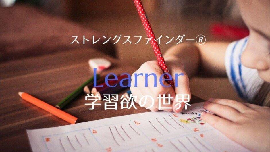 ストレングスファインダーの学習欲