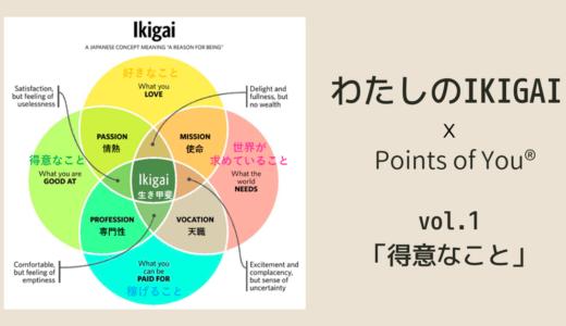 ★満席★【オンライン】わたしのIKIGAI(生き甲斐)vol.1「得意なこと」