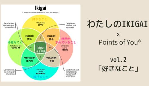 ★満席★【オンライン】わたしのIKIGAI(生き甲斐)vol.2「好きなこと」