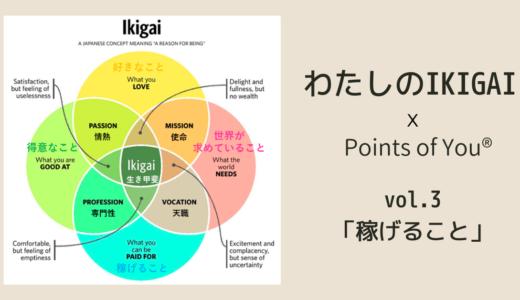 【オンライン 9/13(日)】わたしのIKIGAI(生き甲斐)vol.3「稼げること」