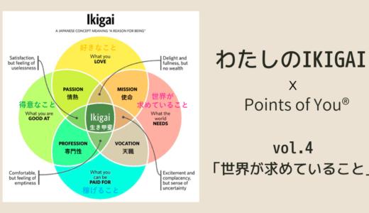 【オンライン 9/27(日)】わたしのIKIGAI(生き甲斐)「世界が求めていること」