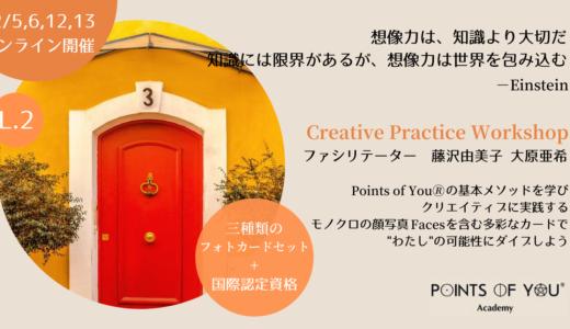 土日開催【オンライン 12/4,5,12,13】Points of You®アカデミー L2 Creative Practice ワークショップ★残席2★