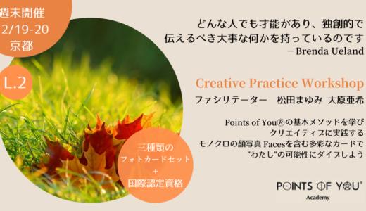 土日開催【京都 12/19-20】Points of You®アカデミー L2 Creative Practice ワークショップ★満席★→2席増席