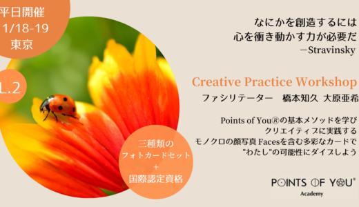 平日開催【東京 11/18-19】Points of You®アカデミー L2 Creative Practice ワークショップ