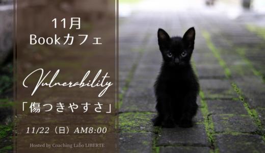 【オンライン 11/22(日)】Points of You® 旅人のBookカフェ11月「傷つきやすさ~Vulnerability~」