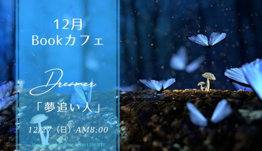 【オンライン 12/27(日)】Points of You® 旅人のBookカフェ12月「夢追い人~Dreamer~」