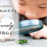 【オンライン 1/24(日)】Points of You® 旅人のBookカフェ1月「好奇心~Curiosity~」
