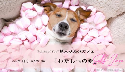 【オンライン 2/28(日)】Points of You® 旅人のBookカフェ2月「わたしへの愛~Self-Love~」