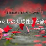 【オンライン 3/27(土)】「わたしの共感性」を旅する/才能を旅するシリーズ vol.1