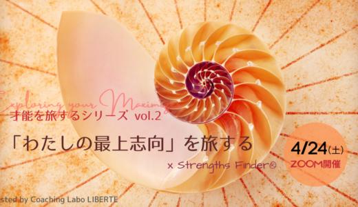 【オンライン 4/24(土)】「わたしの最上志向」を旅する/才能を旅するシリーズ x ストレングスファインダー vol.2