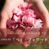 【オンライン 3/28(日)】Points of You® 旅人のBookカフェ3月「ペイ・フォワード~Pay it Forward~」