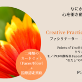 土日開催【オンライン 4/10,11,17,18】Points of You®アカデミー L2 Creative Practice ワークショップ