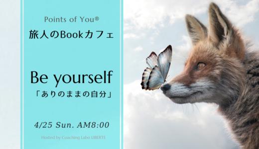 【オンライン 4/25(日)】Points of You® 旅人のBookカフェ4月「ありのままの自分~Be yourself~」