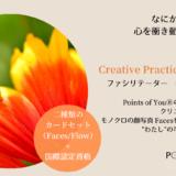 土日開催【オンライン 7/3,4,10,11】Points of You®アカデミー L2 Creative Practice ワークショップ