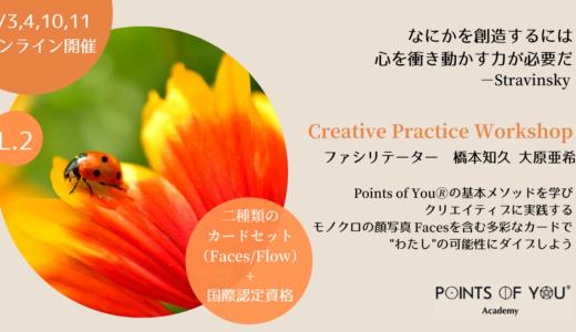 土日開催【オンライン 6/26,7/3,10,11】Points of You®アカデミー L2 Creative Practice ワークショップ