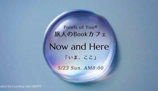 【オンライン 5/23(日)】Points of You®旅人のBookカフェ5月「今、ここ~Now and Here~」