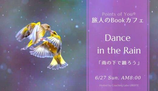 【オンライン 6/27(日)】Points of You®旅人のBookカフェ6月「雨の中で踊ろう~Dance in the Rain~」