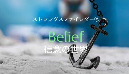 ストレングスファインダー「信念」の世界