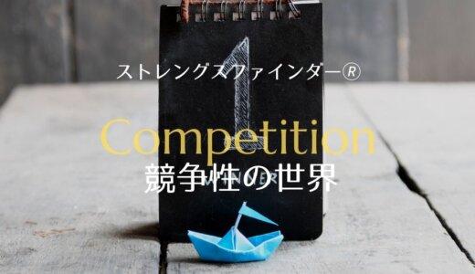 ストレングスファインダー「競争性」の世界