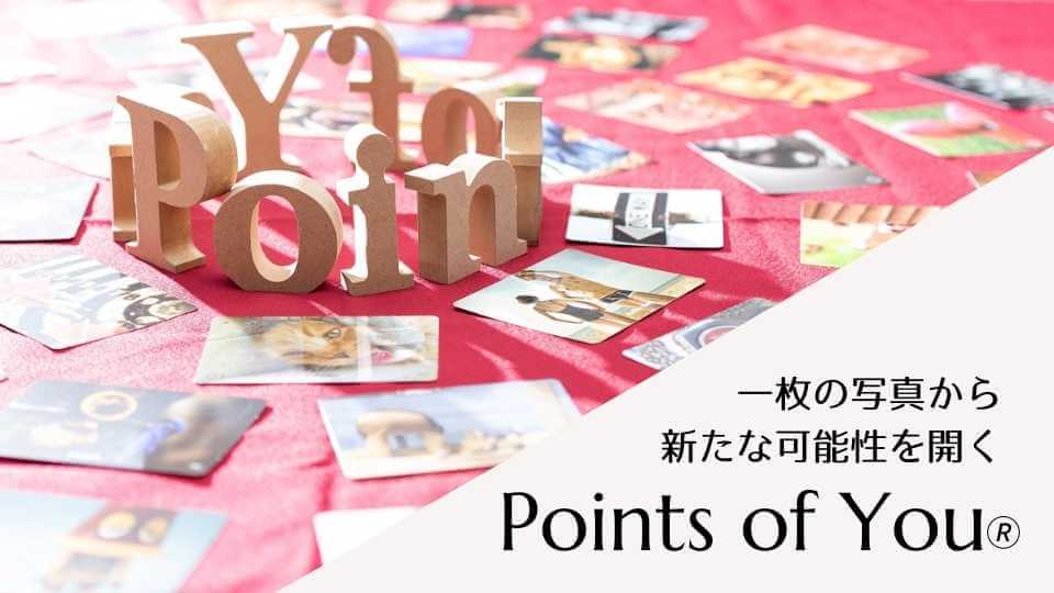 Points of Youの世界