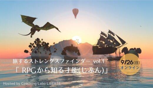 【オンライン 9/26(日)】旅するストレングスファインダー vol.1「RPGから知る才能(じぶん)」