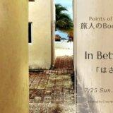 【オンライン 7/25(日)】Points of You®旅人のBookカフェ7月「はざま~in between~」