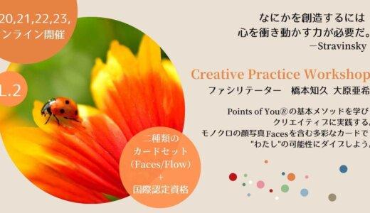 平日開催【オンライン 9/20,21,22,23】Points of You®アカデミー L2 Creative Practice ワークショップ