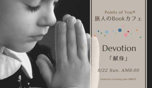 【オンライン 8/22(日)】Points of You®旅人のBookカフェ8月「献身~Devotion~」
