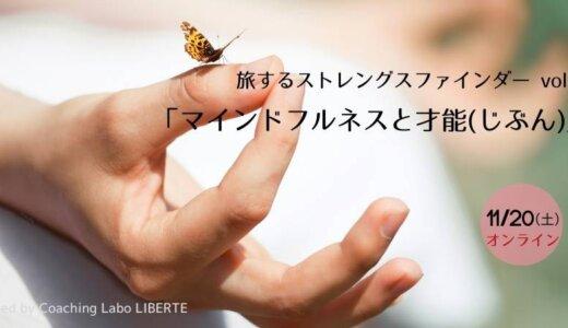【オンライン 11/20(日)】旅するストレングスファインダー vol.2「マインドフルネスと才能(じぶん)」