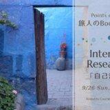 【オンライン 9/26(日)】Points of You®旅人のBookカフェ9月「自己洞察~Internal Research~」