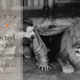 【オンライン 10/24(日)】Points of You®旅人のBookカフェ10月「びっくりするようなことを精巧に~Unexpected but precise~」